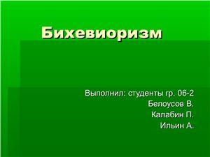 Презентация - Бихевиоризм