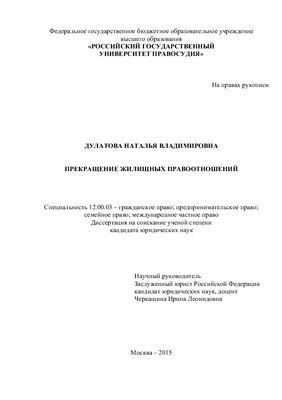 Дулатова Наталья Владимировна. Прекращение жилищных правоотношений