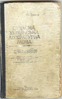 Тоцька Н.І. Сучасна українська літературна мова, 1981