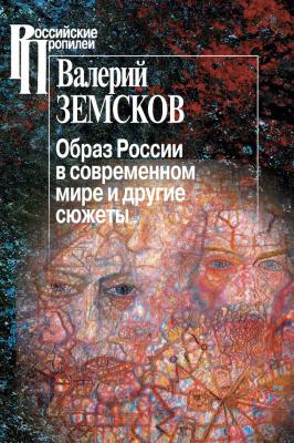 Земсков Валерий. Образ России в современном мире и другие сюжеты