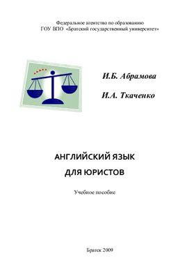 Абрамова И.Б., Ткаченко И.А. Английский язык для юристов
