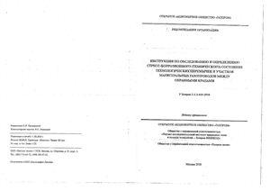 Р Газпром 2-2.3-419-2010 Инструкция по обследованию и определению технического сост перемычек