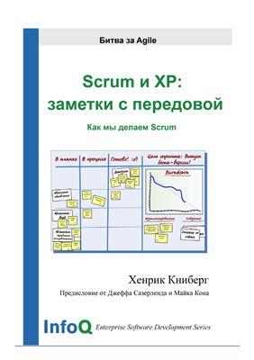 Книберг Хенрик. Scrum и XP: Заметки с передовой