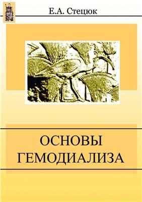 Стецюк Е.А. Основы гемодиализа
