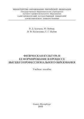 Буштрук В.Д., Войнар Ю. и др. Физическая культура и ее формирование в процессе высшего профессионального образования