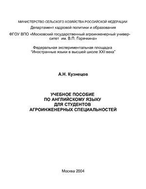 Кузнецов А.Н. Учебное пособие по английскому языку для студентов агроинженерных специальностей