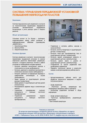 Буклет №25 - Система управления передвижной установкой повышения нефтеотдачи пластов