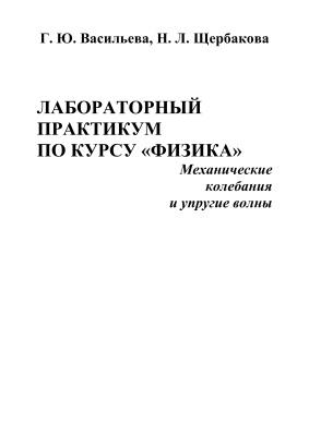 Васильева Г.Ю., Щербакова Н.Л. Лабораторный практикум по курсу Физика. Механические колебания и упругие волны