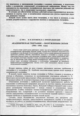 Котляков В.М., Преображенский В.С. Академическая география - вооруженным силам (1941-1944 годы)