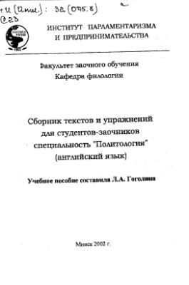 Гоголина Л.А. Сборник текстов и упражнений для студентов-заочников специальности Политология (английский язык)