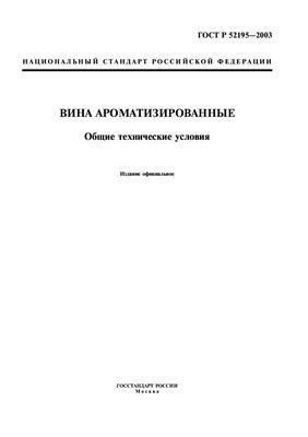 ГОСТ Р 52195-2003 Вина ароматизированные. Общие технические условия