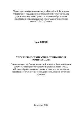 Рябов С.А. Управление станками и станочными комплексами
