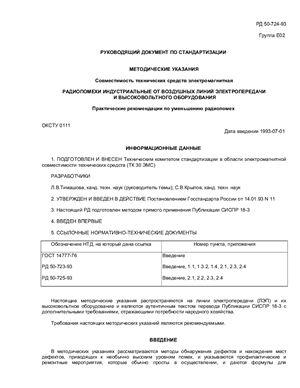 РД 50-724-93 (СИСПР 18-3) Методические указания. Совместимость технических средств электромагнитная. Радиопомехи индустриальные от воздушных линий электропередачи и высоковольтного оборудования. Практические рекомендации по уменьшению радиопомех