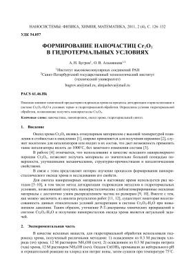 Бугров А.Н., Альмяшева О.В. Формирование наночастиц Cr2O3 в гидротермальных условиях