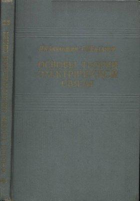 Акулыпин П.К., Евланов С.Н. Основы теории электрической связи. Часть II. Линейные системы с распределенными постоянными