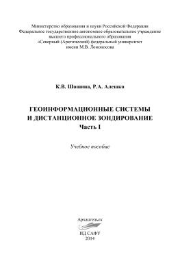 Алешко Р.А., Шошина К.В. Геоинформационные технологии и дистанционное зондирование. Часть I