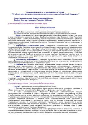 Федеральный закон от 22 декабря 2008г. N262-ФЗ Об обеспечении доступа к информации о деятельности судов в Российской Федерации
