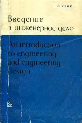 Крик Э. Введение в инженерное дело
