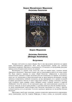 Медников Б.М. Аксиомы биологии. Biologia axiomatica
