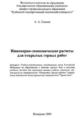 Сысоев А.А. Инженерно-экономические расчеты для открытых горных работ