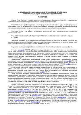 Серков П.П. О юрисдикционных полномочиях судов общей юрисдикции и арбитражных судов по экономическим спорам