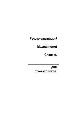 Репин Б.И.(сост.) Русско-английский медицинский словарь для стоматологов