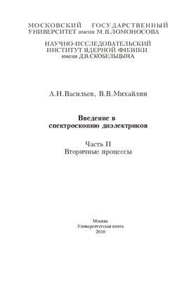 Васильев А.Н., Михайлин В.В. Введение в спектроскопию диэлектриков. Часть II. Вторичные процессы