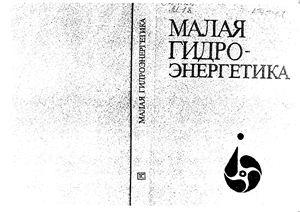 Михайлов Л.П. Малая гидроэнергетика