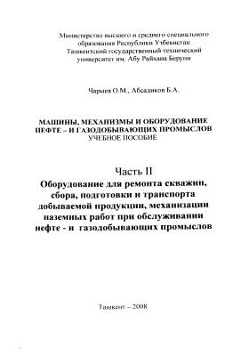 Чарыев О.М., Абсадиков Б.А. Машины, механизмы и оборудование нефте - и газодобывающих промыслов. Часть 2