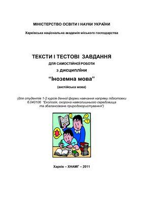 Маматова Н.В. Тексти і тестові завдання для самостійної роботи з дисципліни Іноземна мова (англійська мова)