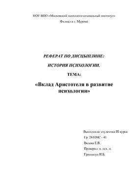 Реферат - Вклад Аристотеля в развитие психологии