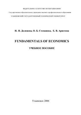 Доловова Н.Н., Степанова О.Б., Аристова Е.В. Fundamentals of Economics