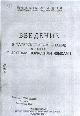Богородицкий В.А. Введение в татарское языкознание в связи с другими тюркскими языками