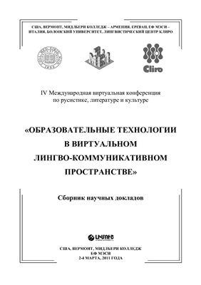 Минасян С.М. (ред.) Сборник научных докладов IV Международной виртуальной конференции Образовательные технологии в виртуальном лингво-коммуникативном пространстве