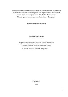 Шилова Н.В. Тесты по английскому языку для студентов медицинских колледжей