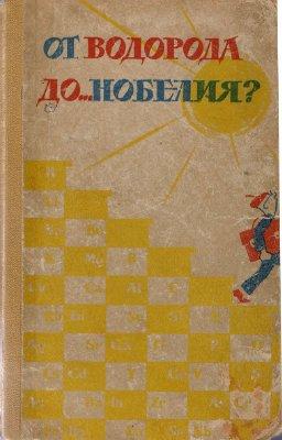 Таубе П.Р., Руденко Е.И. От водорода до … нобелия?