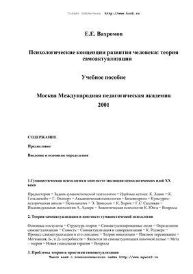Вахромов Е.Е. Психологические концепции развития человека: теория самоактуализации