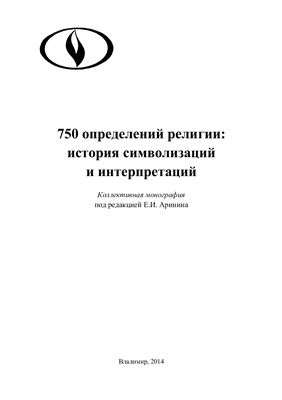 Аринин Е.И. (ред.). 750 определений религии: история символизаций и интерпретаций