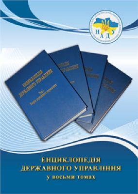 Ковбасюк Ю.В. (ред.) Енциклопедія державного управління. Том 1. Теорія державного управління