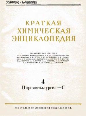 Кнунянц И.Л. (ред.) Краткая химическая энциклопедия: В 5 т.: Том 4