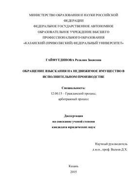 Гайфутдинова Розалия Закиевна. Обращение взыскания на недвижимое имущество в исполнительном производстве