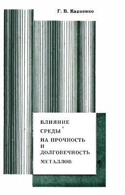 Карпенко Г.В. Влияние среды на прочность и долговечность металлов