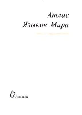 Комри Б., Мэтьюс С., Полински М., Эйтчисон Д. Атлас языков мира
