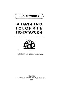 Литвинов И.Л. Я начинаю говорить по-татарски