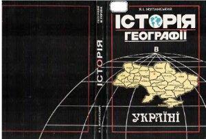 Жупанський Я.І. Історія географії в Україні