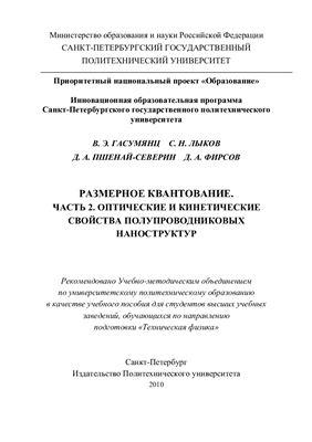 Гасумянц В.Э., Лыков С.Н. и др. Размерное квантование. Часть 2. Оптические и кинетические свойства полупроводниковых наноструктур