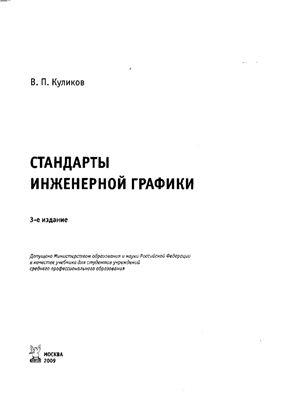 Куликов В.П. Стандарты инженерной графики
