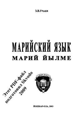 Учаев З.В. Марийский язык. Марий йылме