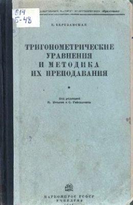 Березанская Е. Тригонометрические уравнения и методика их преподавания