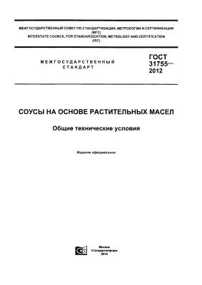 ГОСТ 31755-2012 Соусы на основе растительных масел. Общие технические условия